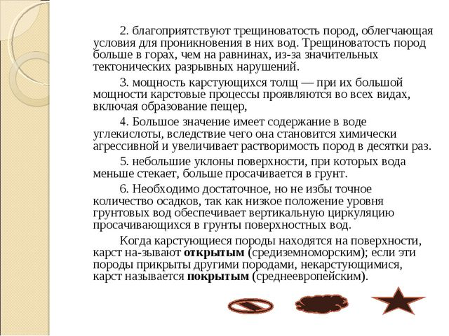 2. благоприятствуют трещиноватость пород, облегчающая условия для проникнов...