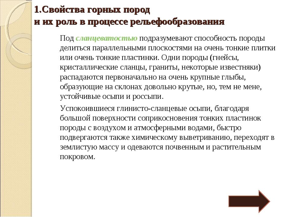 1.Свойства горных пород и их роль в процессе рельефообразования Под сланцева...