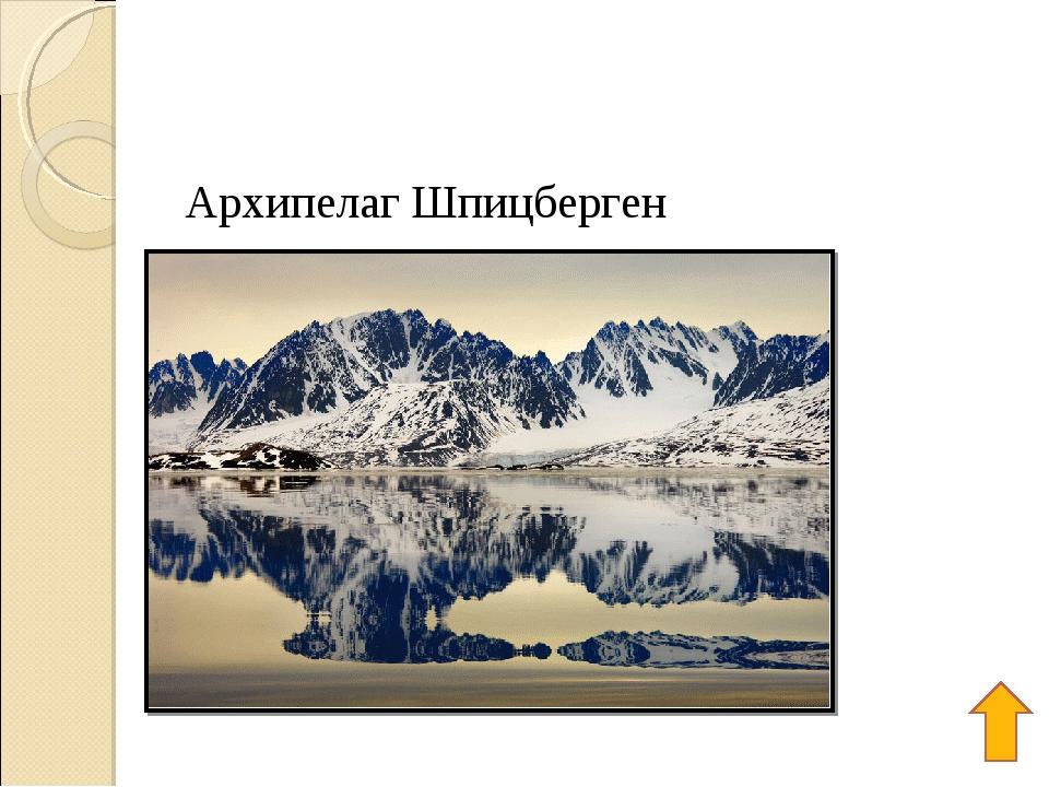 Архипелаг Шпицберген