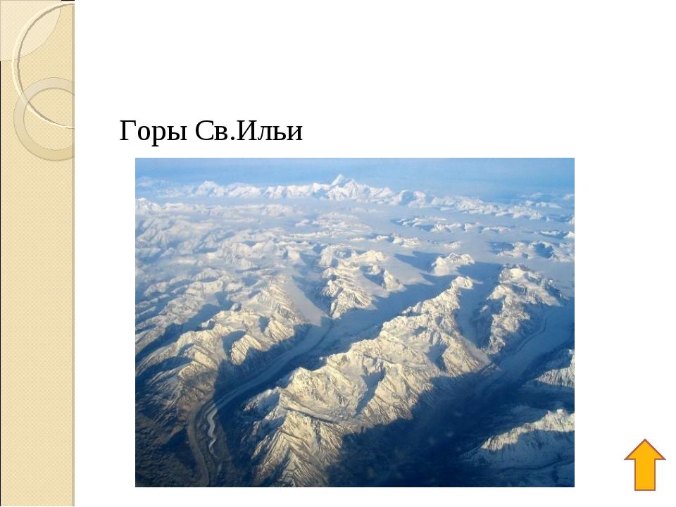 Горы Св.Ильи
