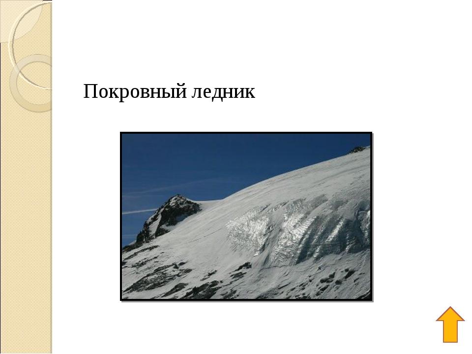 Покровный ледник