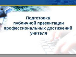 Подготовка публичной презентации профессиональных достижений учителя
