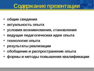 Содержание презентации общие сведения актуальность опыта условия возникновени