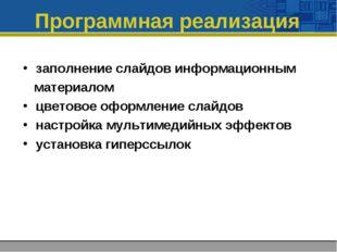Программная реализация заполнение слайдов информационным материалом цветовое