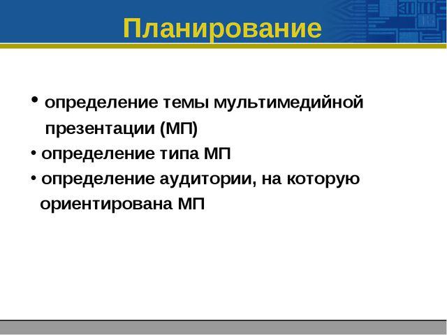Планирование определение темы мультимедийной презентации (МП) определение тип...