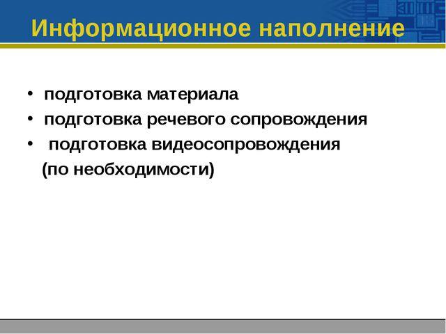 Информационное наполнение подготовка материала подготовка речевого сопровожде...