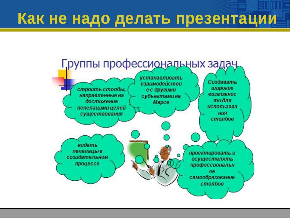 Как не надо делать презентации