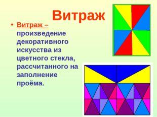 Витраж Витраж – произведение декоративного искусства из цветного стекла, расс