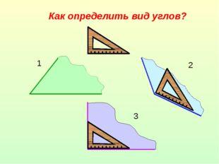 Как определить вид углов? 1 2 3