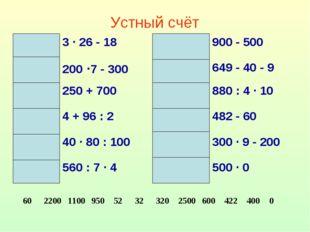 Устный счёт 60 - Т3 · 26 - 18400- К900 - 500 1100 - Е200 ·7 - 300600 - Н