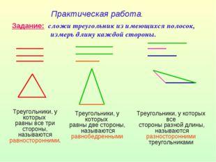 Практическая работа. Задание: сложи треугольник из имеющихся полосок, измерь