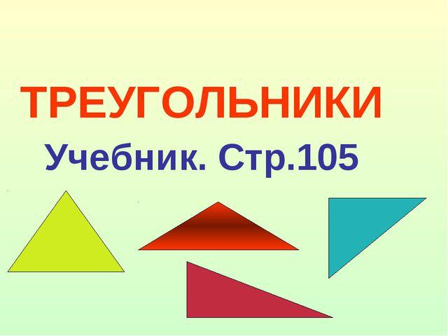ТРЕУГОЛЬНИКИ Учебник. Стр.105