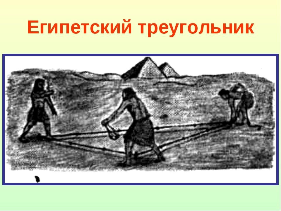 Египетский треугольник