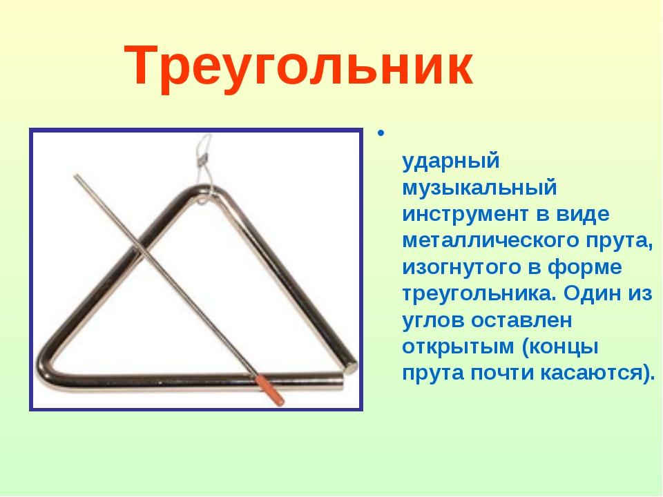 Треугольник Треуго́льник - ударный музыкальный инструмент в виде металлическо...