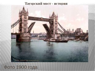 Фото 1900 года Тауэрский мост - история