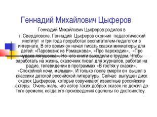 Геннадий Михайлович Цыферов Геннадий Михайлович Цыферов родился в г. Свердлов