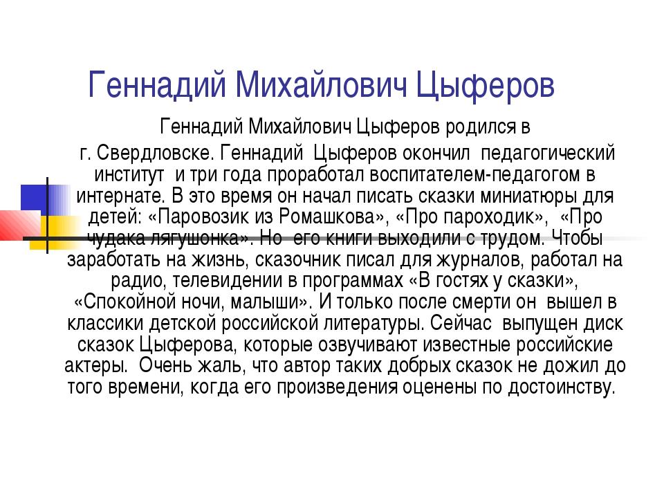 Геннадий Михайлович Цыферов Геннадий Михайлович Цыферов родился в г. Свердлов...