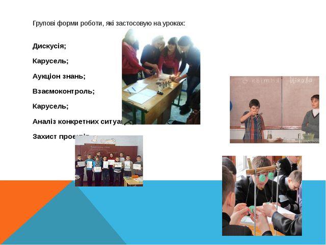Групові форми роботи, які застосовую на уроках: Дискусія; Карусель; Аукціон з...
