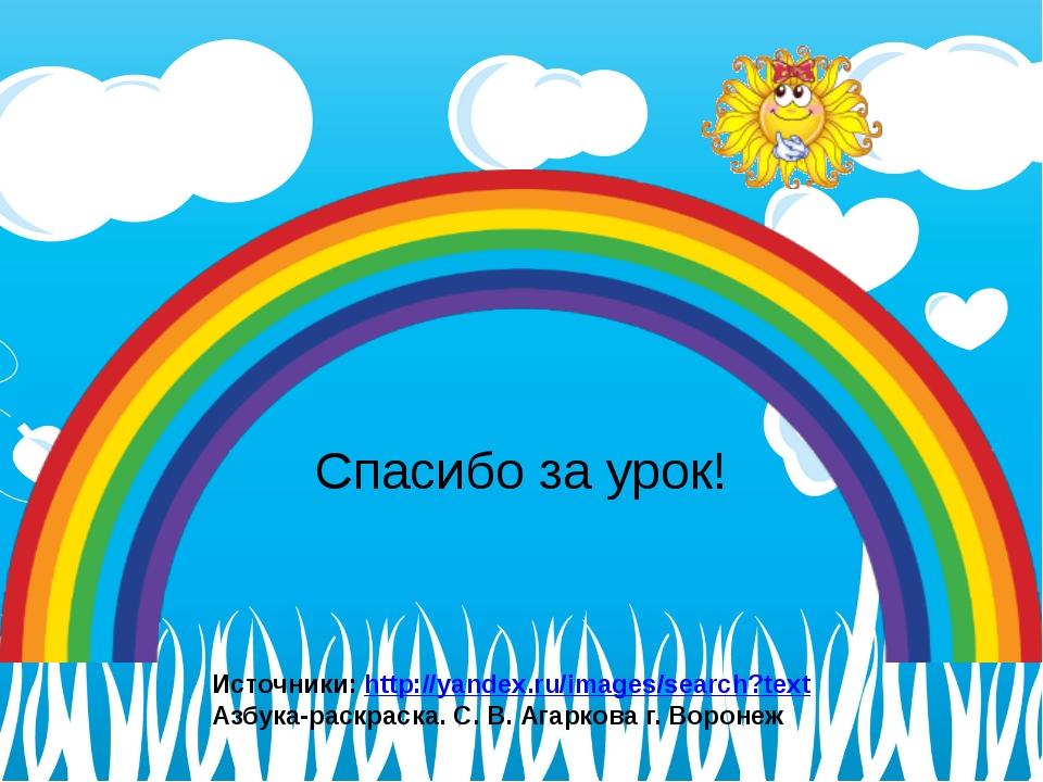 Спасибо за урок! Источники: http://yandex.ru/images/search?text Азбука-раскра...