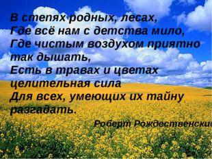 В степях родных, лесах, Где всё нам с детства мило, Где чистым воздухом прия