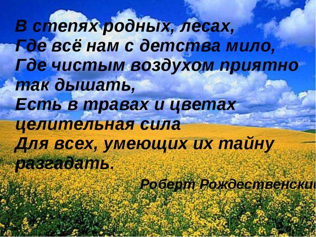 В степях родных, лесах, Где всё нам с детства мило, Где чистым воздухом прия...