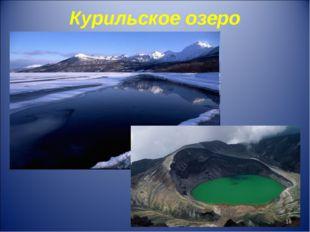 Курильское озеро *