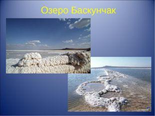 Озеро Баскунчак *