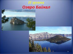 II группа Озеро Байкал *