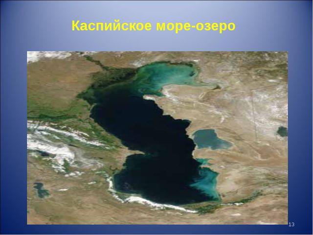 Каспийское море-озеро *