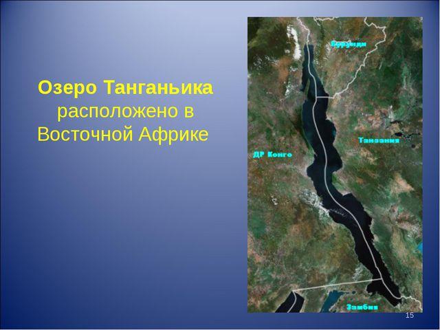 Озеро Танганьика расположено в Восточной Африке *