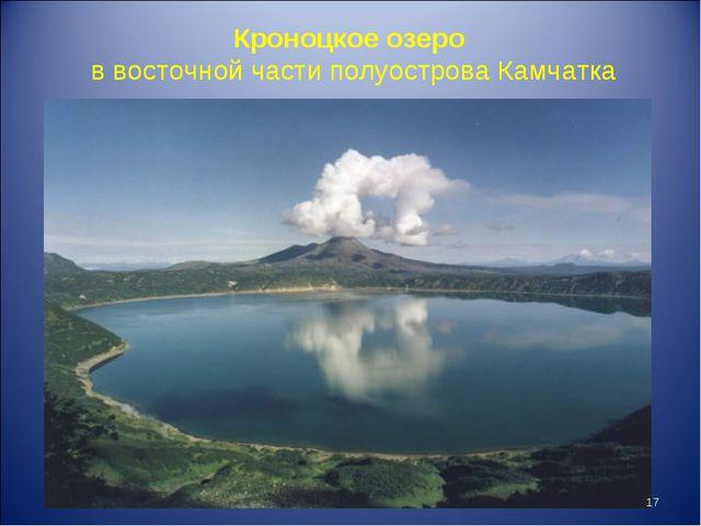 Кроноцкое озеро в восточной части полуострова Камчатка *