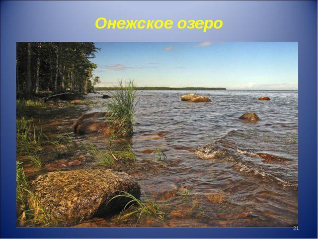 Онежское озеро *