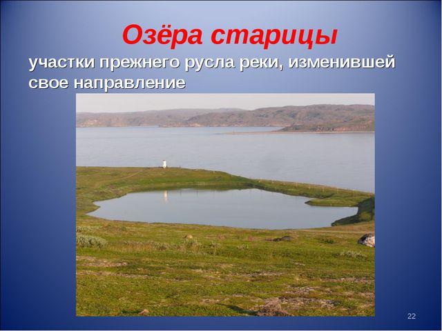 Озёра старицы участки прежнего русла реки, изменившей свое направление *