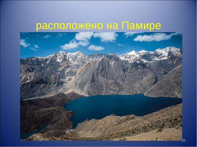 Саре́зское о́зеро расположено на Памире *