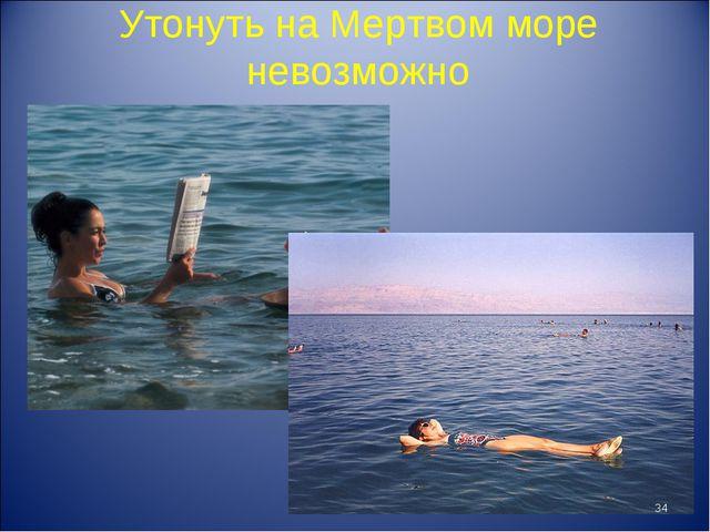 Утонуть на Мертвом море невозможно *