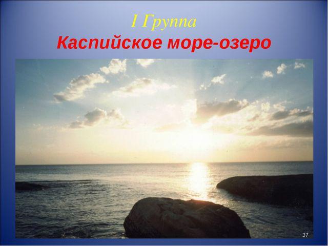 I Группа Каспийское море-озеро *