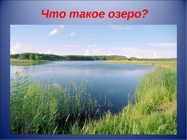 Что такое озеро? *