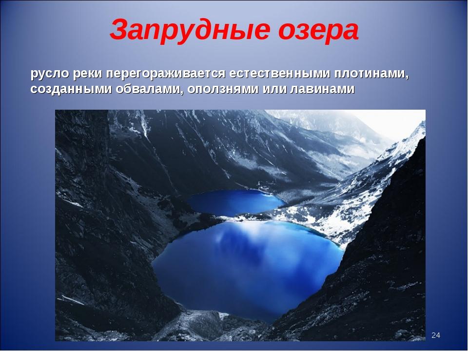 Запрудные озера русло реки перегораживается естественными плотинами, созданны...