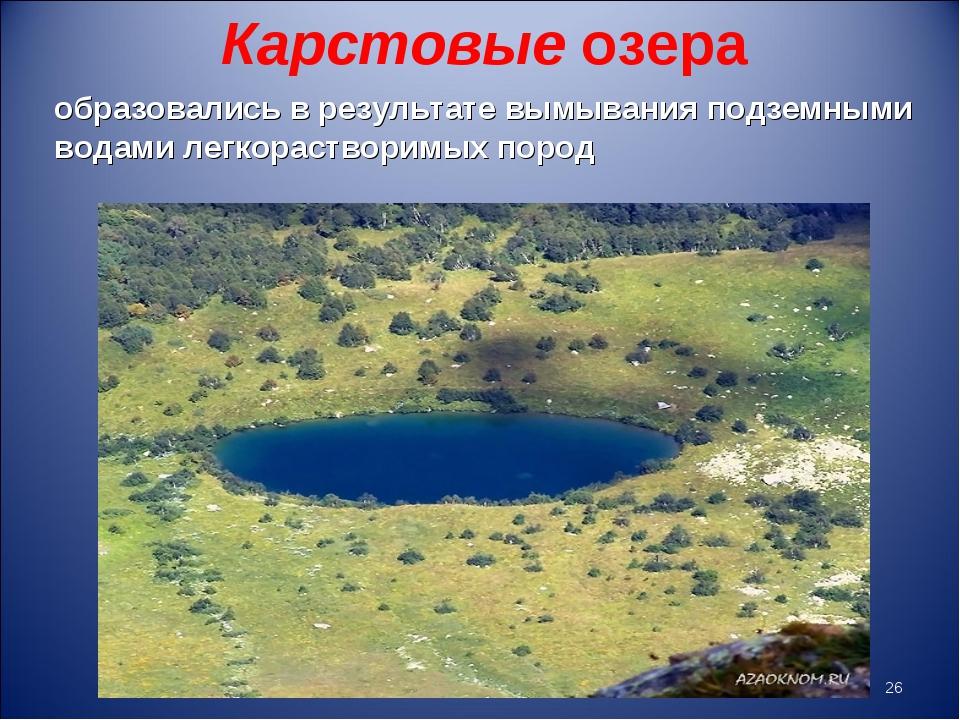 Карстовые озера образовались в результате вымывания подземными водами легкора...