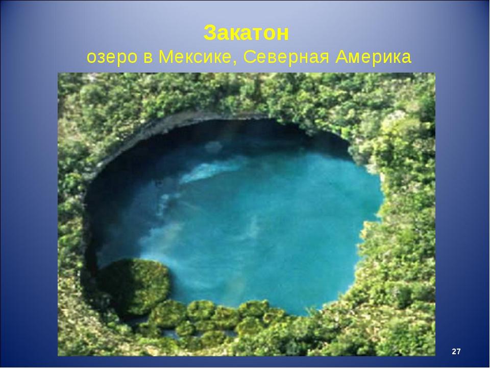 Закатон озеро в Мексике, Северная Америка *