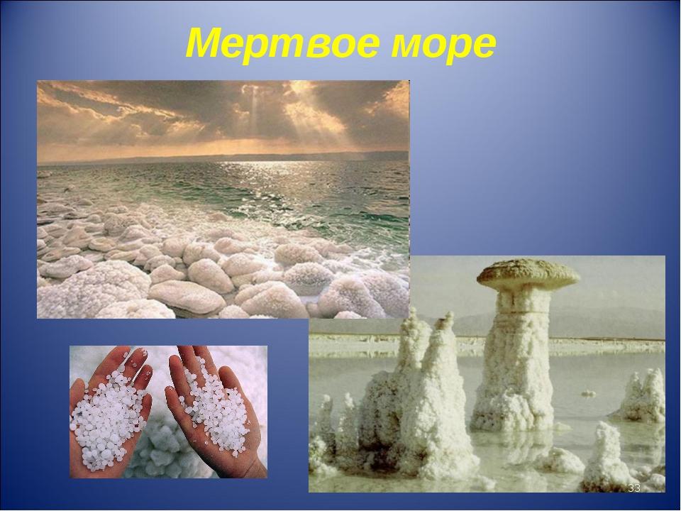 Мертвое море *