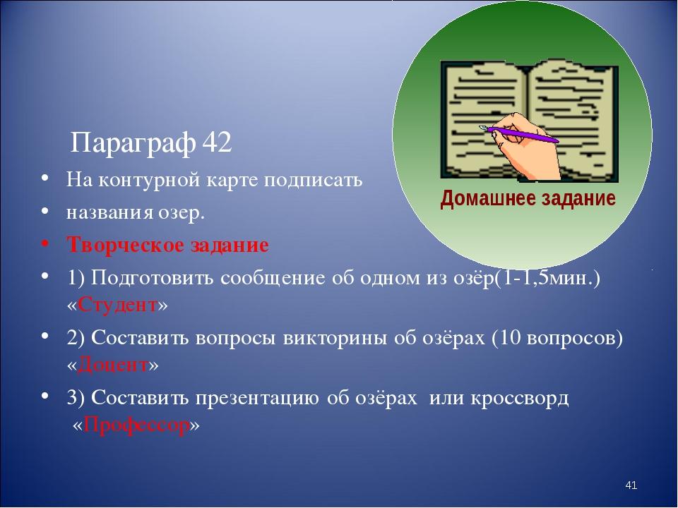 Параграф 42 На контурной карте подписать названия озер. Творческое задание ...