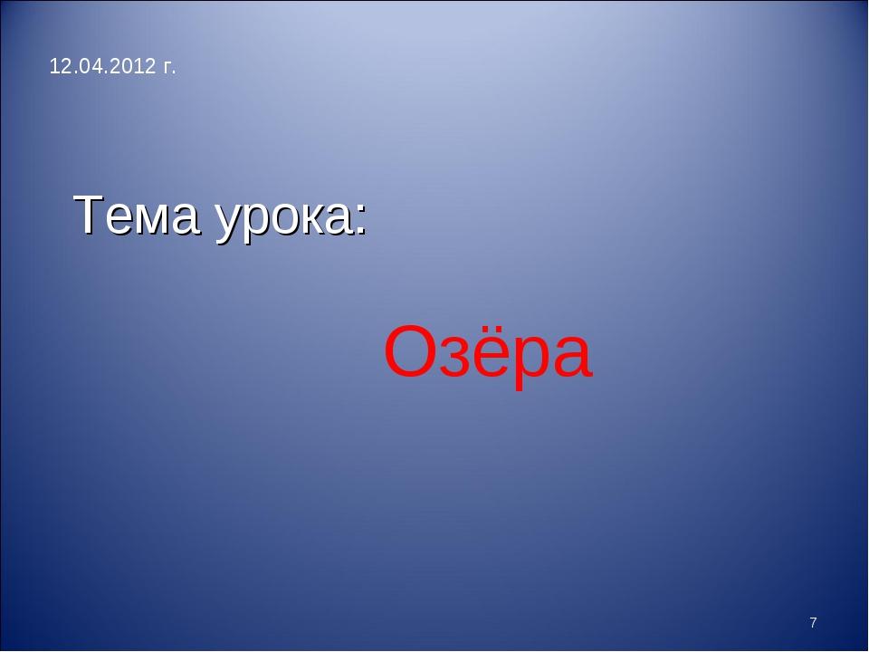 Тема урока: Озёра 12.04.2012 г. *