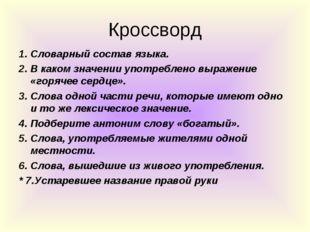 Кроссворд 1. Словарный состав языка. 2. В каком значении употреблено выражени