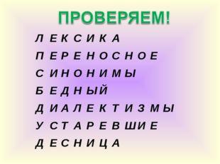 ЛЕКСИКА ПЕРЕНОСНОЕ СИНОНИМЫ БЕДНЫЙ ДИ