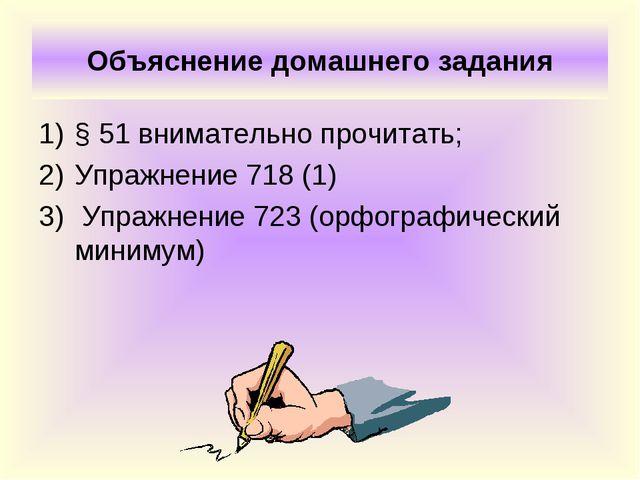 Объяснение домашнего задания § 51 внимательно прочитать; Упражнение 718 (1) У...