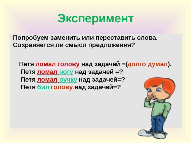 Эксперимент Попробуем заменить или переставить слова. Сохраняется ли смысл пр...