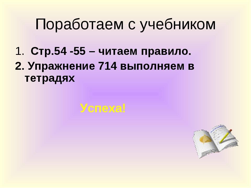 Поработаем с учебником 1. Стр.54 -55 – читаем правило. 2. Упражнение 714 выпо...