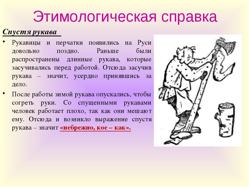 Этимологическая справка Спустя рукава Рукавицы и перчатки появились на Руси д...
