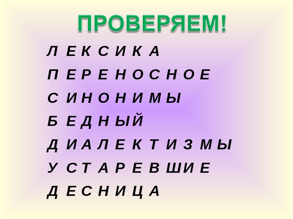 ЛЕКСИКА ПЕРЕНОСНОЕ СИНОНИМЫ БЕДНЫЙ ДИ...
